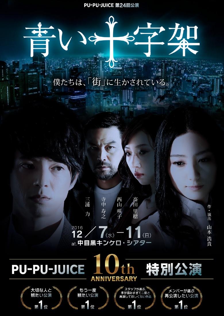 PU-PU-JUICE第24回公演 青い十字...
