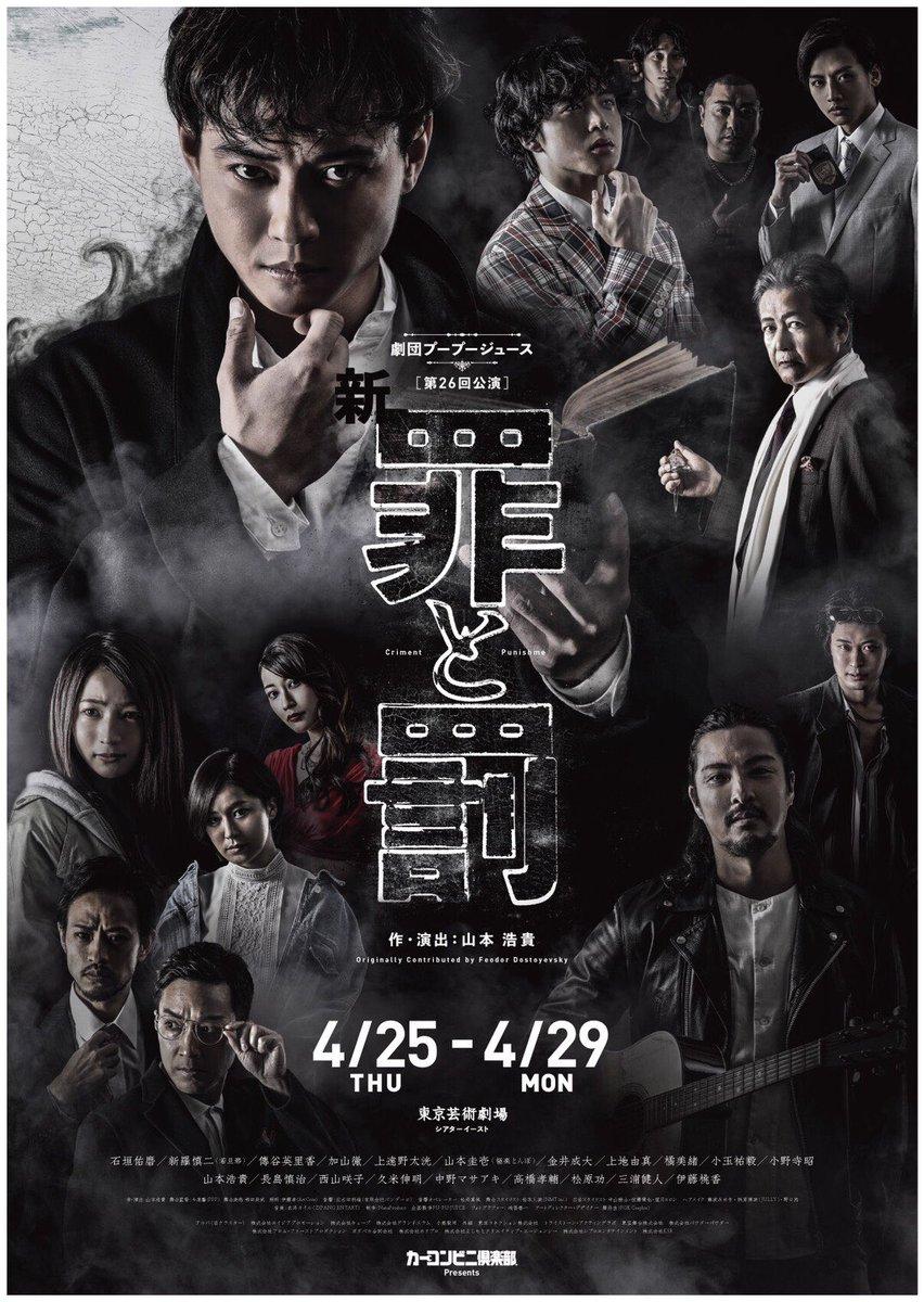 PU-PU-JUICE 第26回公演 新・罪...